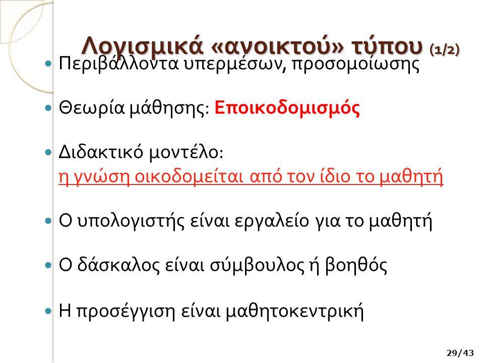 Λογισμικά «ανοικτού» τύπου (1/2)