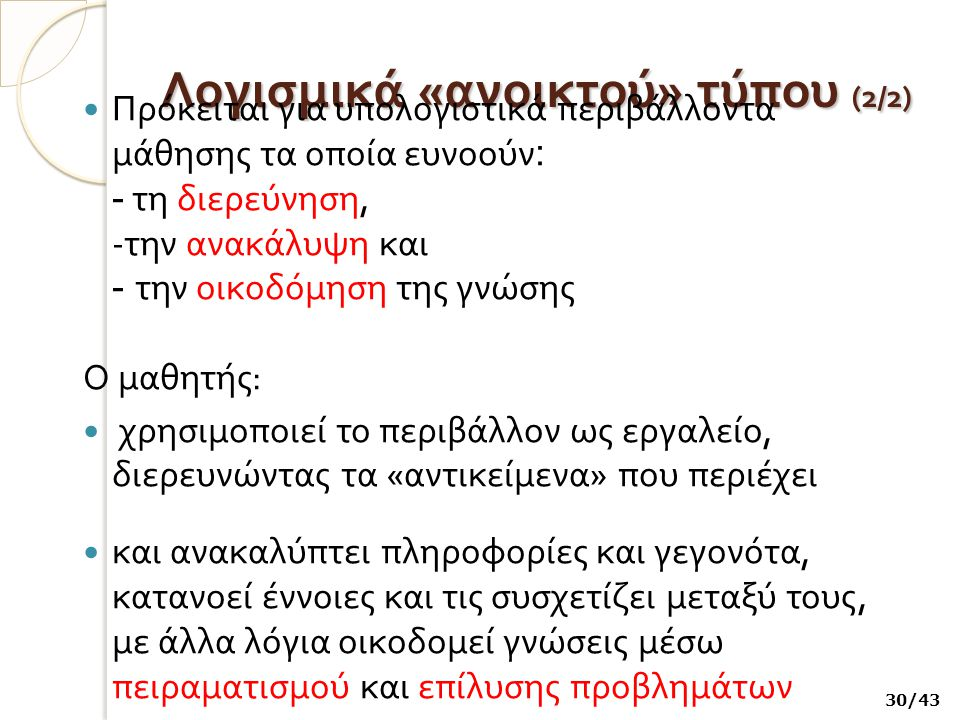 Λογισμικά «ανοικτού» τύπου (2/2)