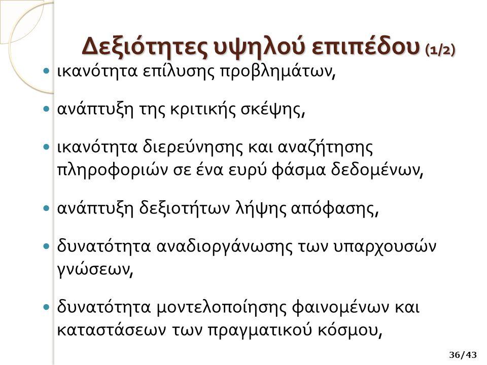 Δεξιότητες υψηλού επιπέδου (1/2)