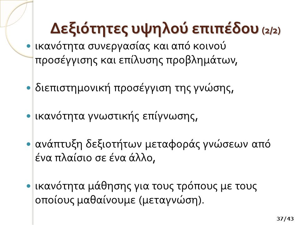 Δεξιότητες υψηλού επιπέδου (2/2)