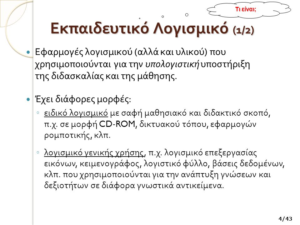 Εκπαιδευτικό Λογισμικό (1/2)