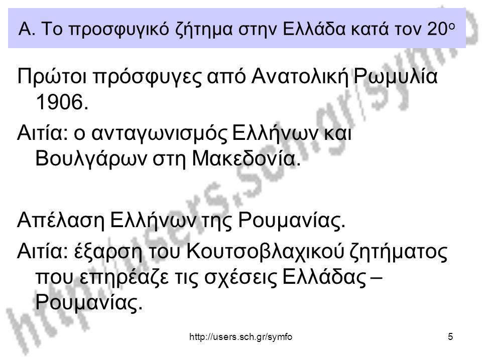 Α. Το προσφυγικό ζήτημα στην Ελλάδα κατά τον 20ο