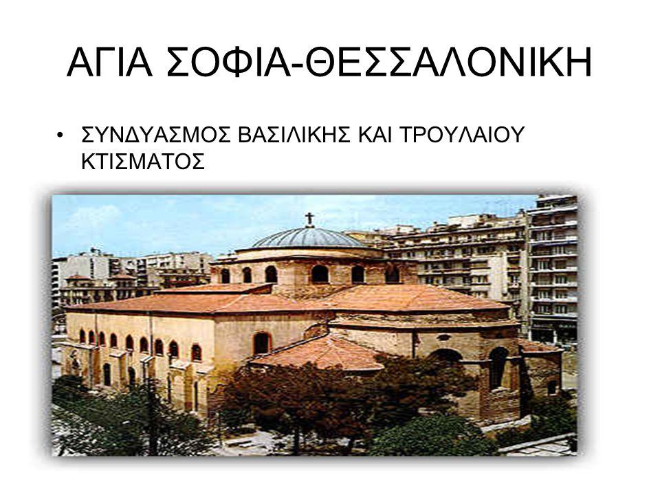 ΑΓΙΑ ΣΟΦΙΑ-ΘΕΣΣΑΛΟΝΙΚΗ