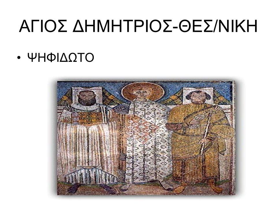 ΑΓΙΟΣ ΔΗΜΗΤΡΙΟΣ-ΘΕΣ/ΝΙΚΗ