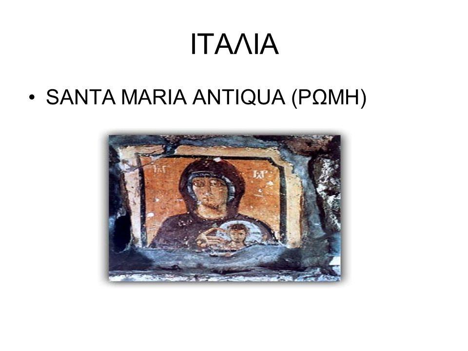 ΙΤΑΛΙΑ SANTA MARIA ANTIQUA (ΡΩΜΗ)