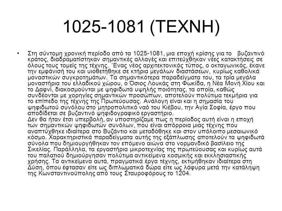 1025-1081 (ΤΕΧΝΗ)