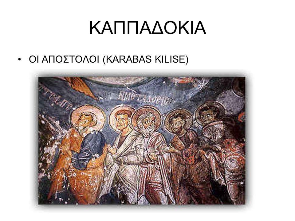 ΚΑΠΠΑΔΟΚΙΑ ΟΙ ΑΠΟΣΤΟΛΟΙ (KARABAS KILISE)