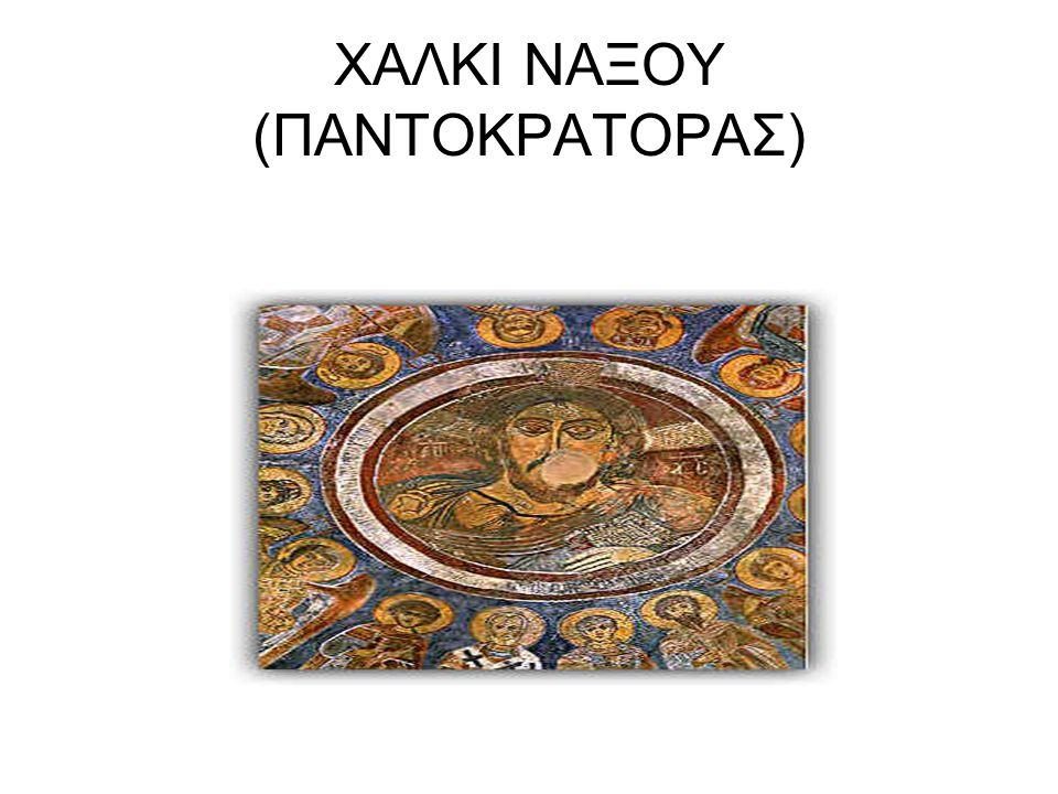 ΧΑΛΚΙ ΝΑΞΟΥ (ΠΑΝΤΟΚΡΑΤΟΡΑΣ)