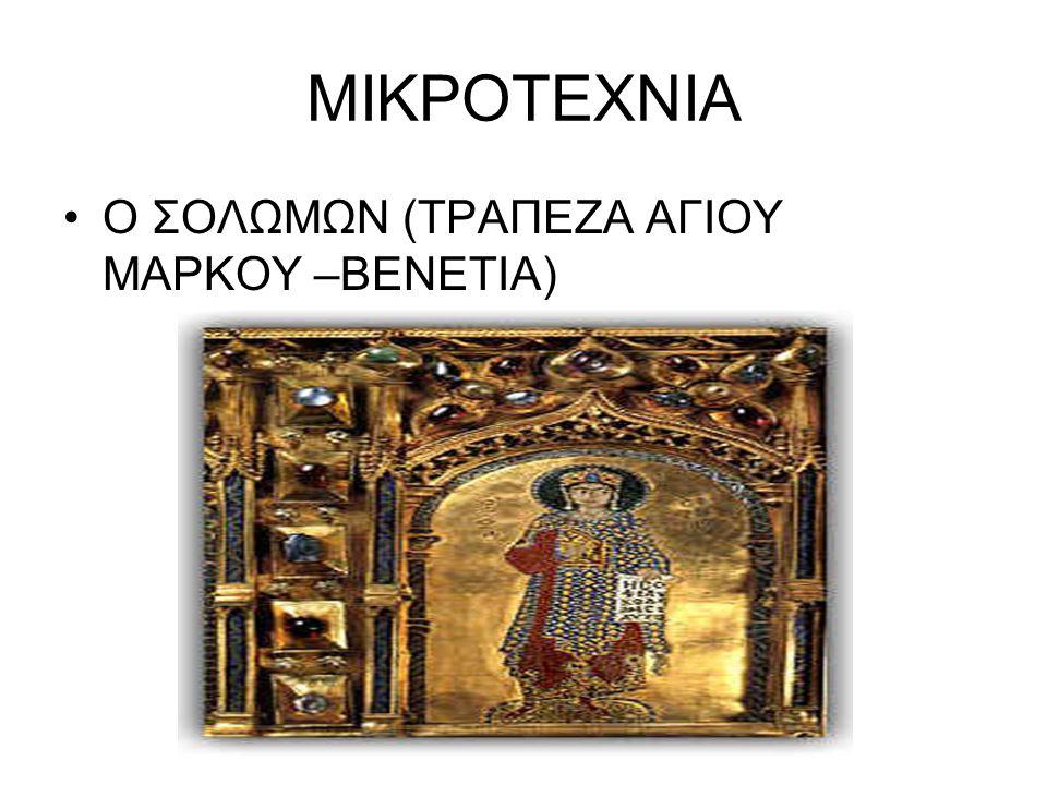 ΜΙΚΡΟΤΕΧΝΙΑ Ο ΣΟΛΩΜΩΝ (ΤΡΑΠΕΖΑ ΑΓΙΟΥ ΜΑΡΚΟΥ –ΒΕΝΕΤΙΑ)