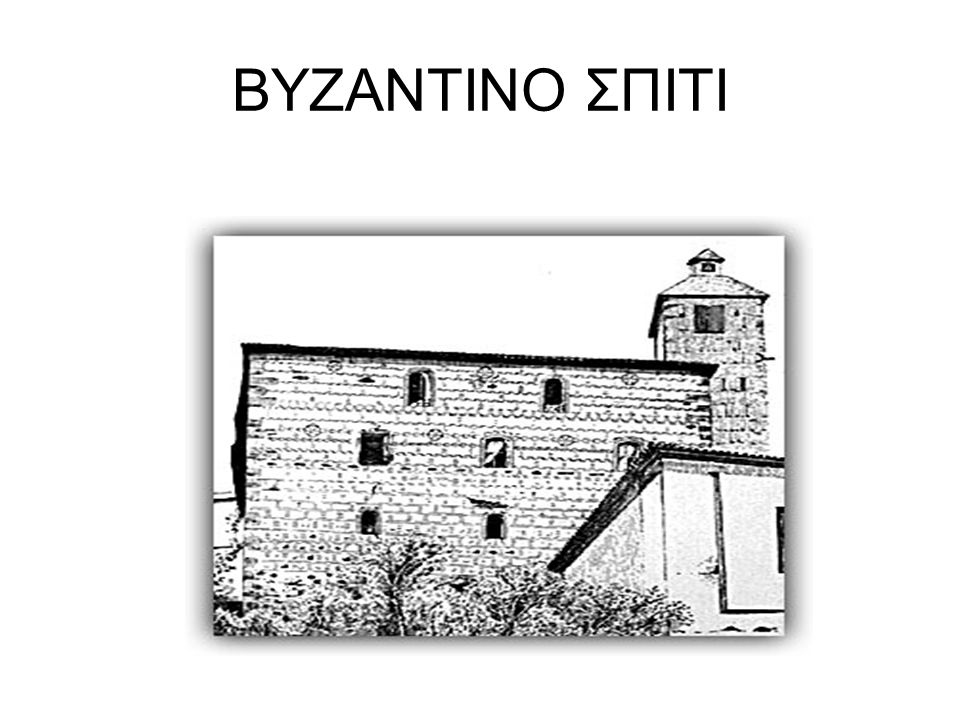 ΒΥΖΑΝΤΙΝΟ ΣΠΙΤΙ