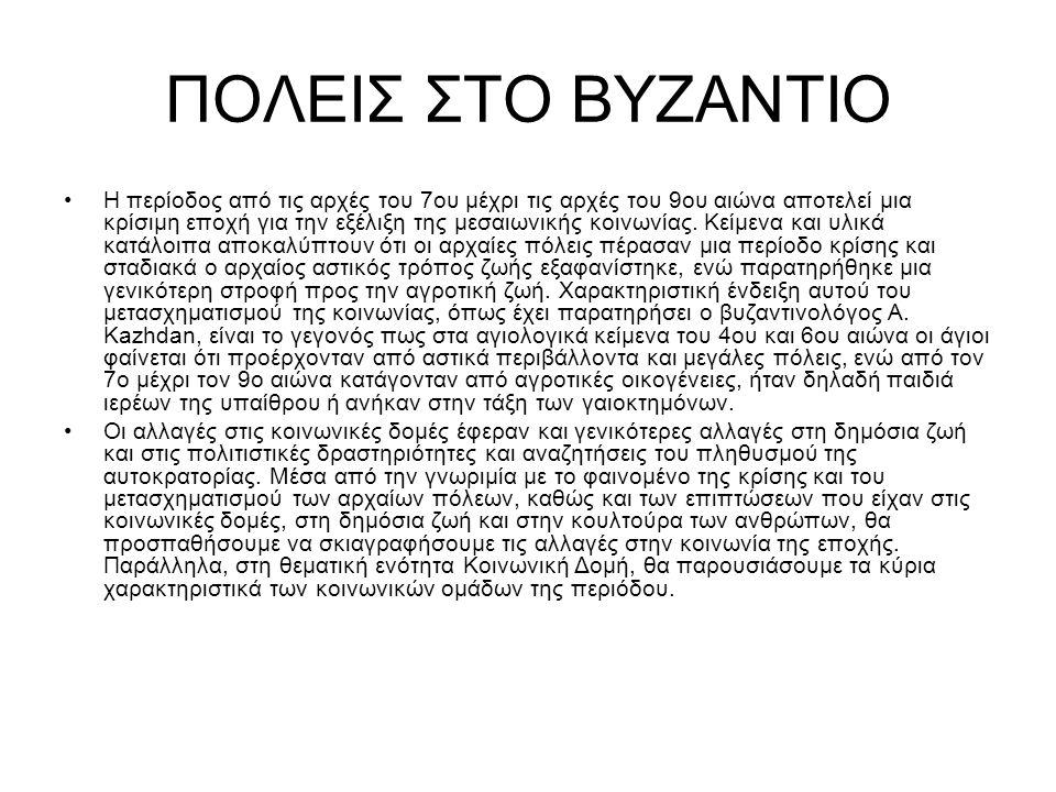 ΠΟΛΕΙΣ ΣΤΟ ΒΥΖΑΝΤΙΟ