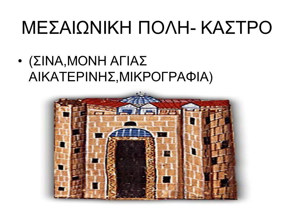 ΜΕΣΑΙΩΝΙΚΗ ΠΟΛΗ- ΚΑΣΤΡΟ