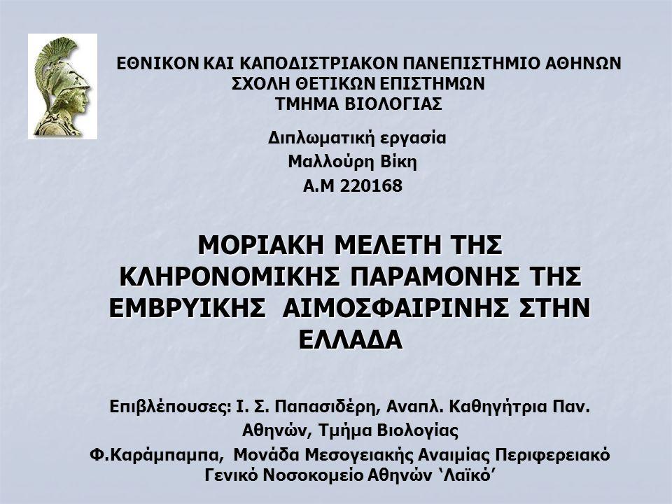 Αθηνών, Τμήμα Βιολογίας