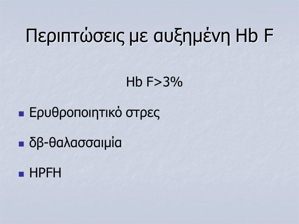 Περιπτώσεις με αυξημένη Hb F