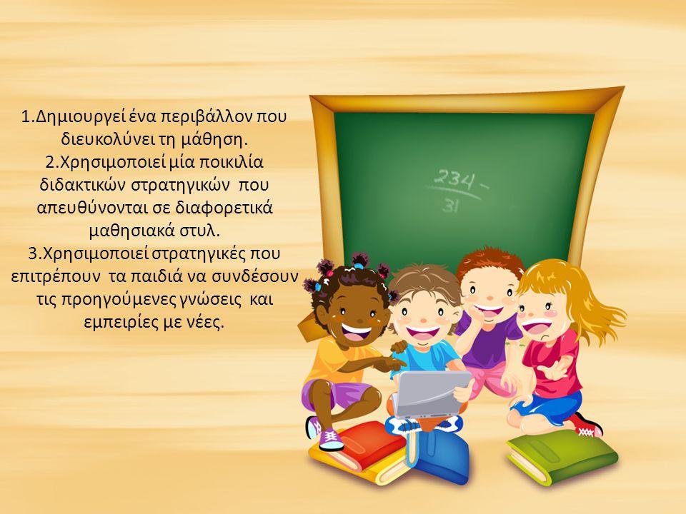 1. Δημιουργεί ένα περιβάλλον που διευκολύνει τη μάθηση. 2
