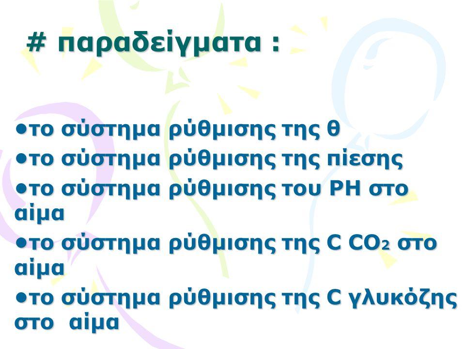 # παραδείγματα : •το σύστημα ρύθμισης της θ