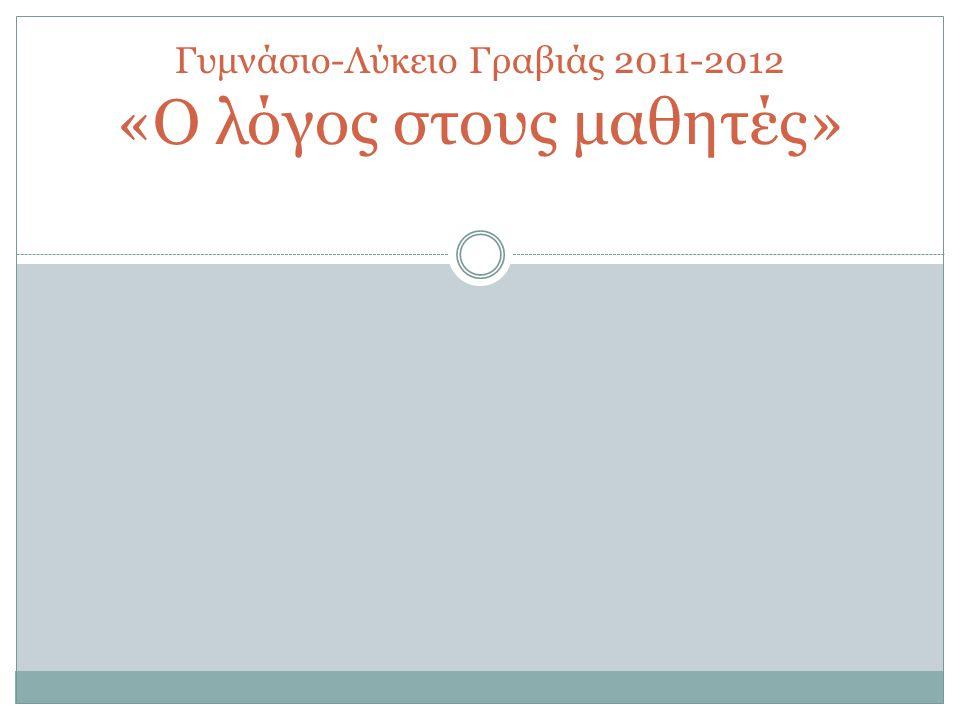 Γυμνάσιο-Λύκειο Γραβιάς 2011-2012 «Ο λόγος στους μαθητές»