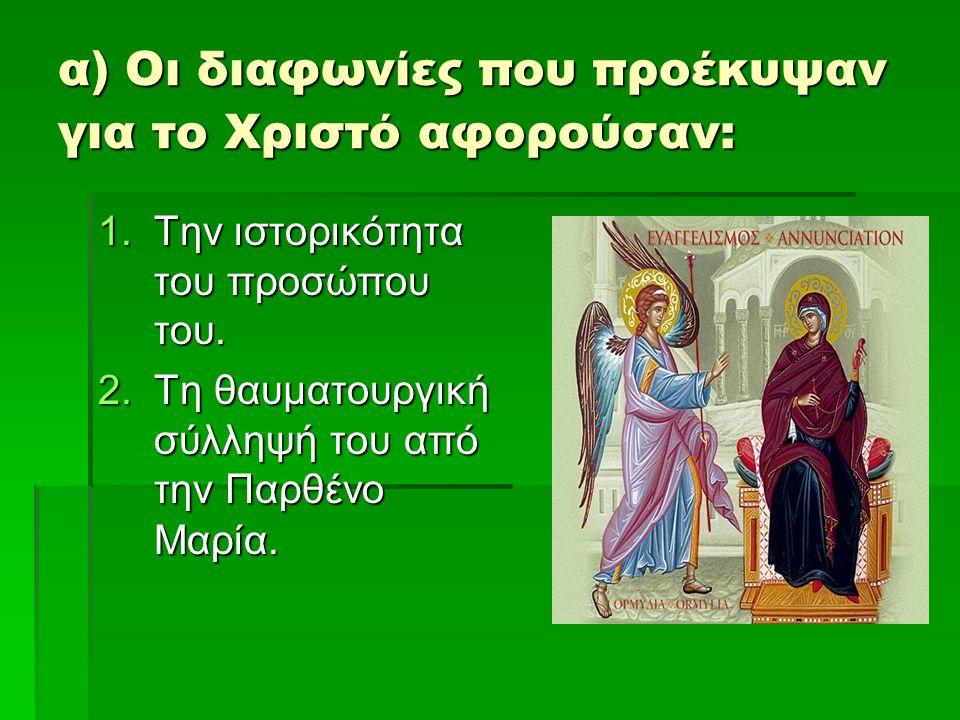α) Οι διαφωνίες που προέκυψαν για το Χριστό αφορούσαν: