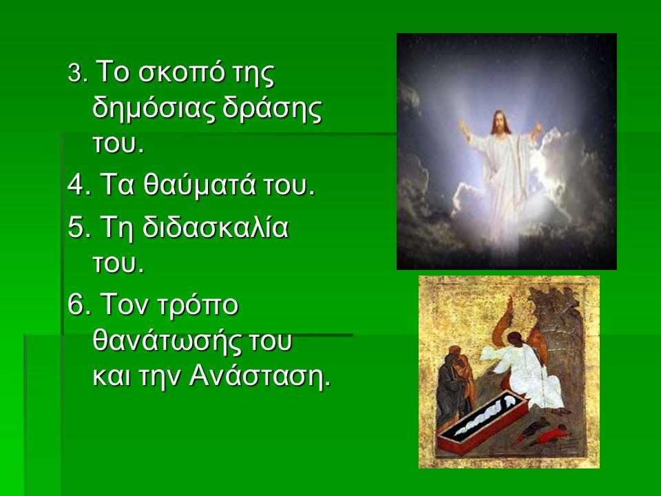 6. Τον τρόπο θανάτωσής του και την Ανάσταση.