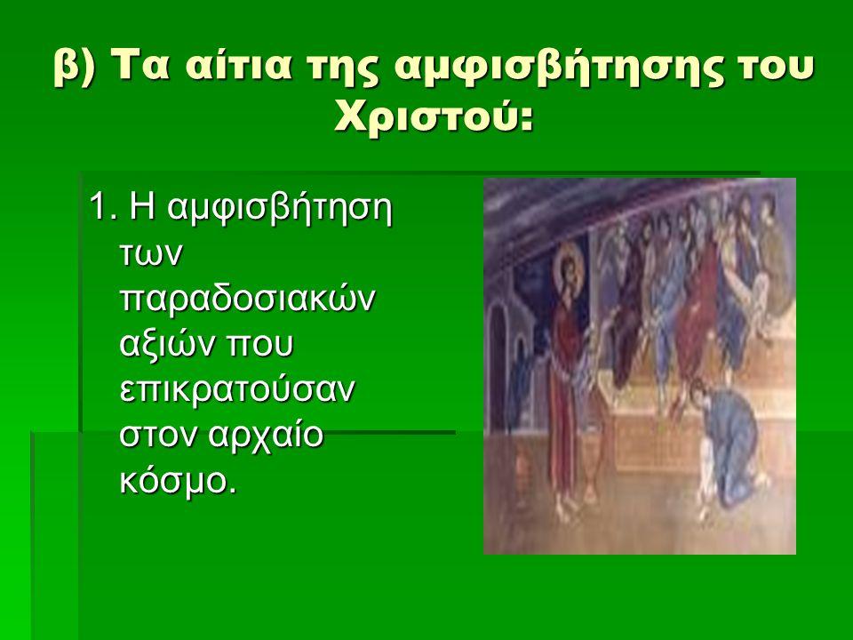 β) Τα αίτια της αμφισβήτησης του Χριστού: