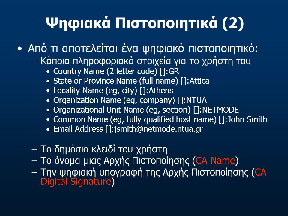 Ψηφιακά Πιστοποιητικά (2)