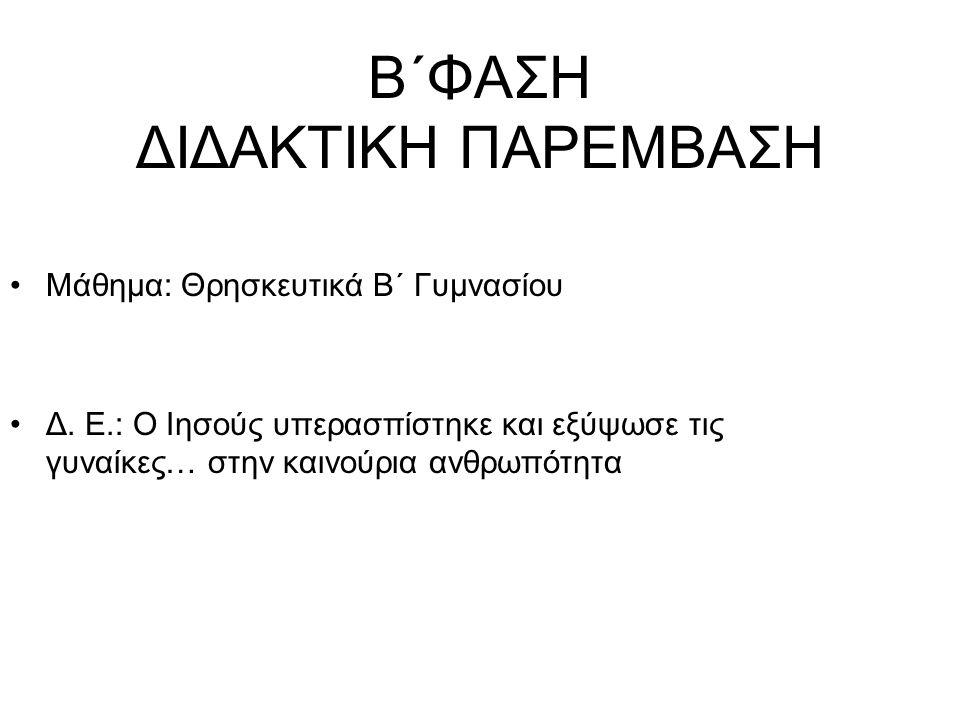 Β΄ΦΑΣΗ ΔΙΔΑΚΤΙΚΗ ΠΑΡΕΜΒΑΣΗ