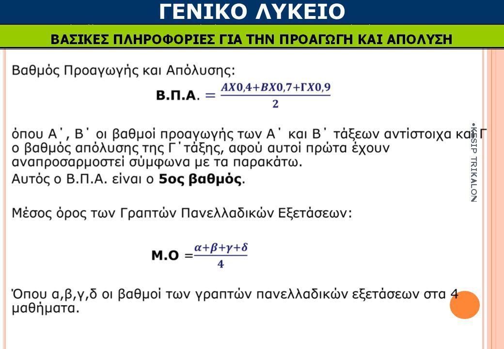 ΓΕΝΙΚΟ ΛΥΚΕΙΟ KESIP TRIKALON