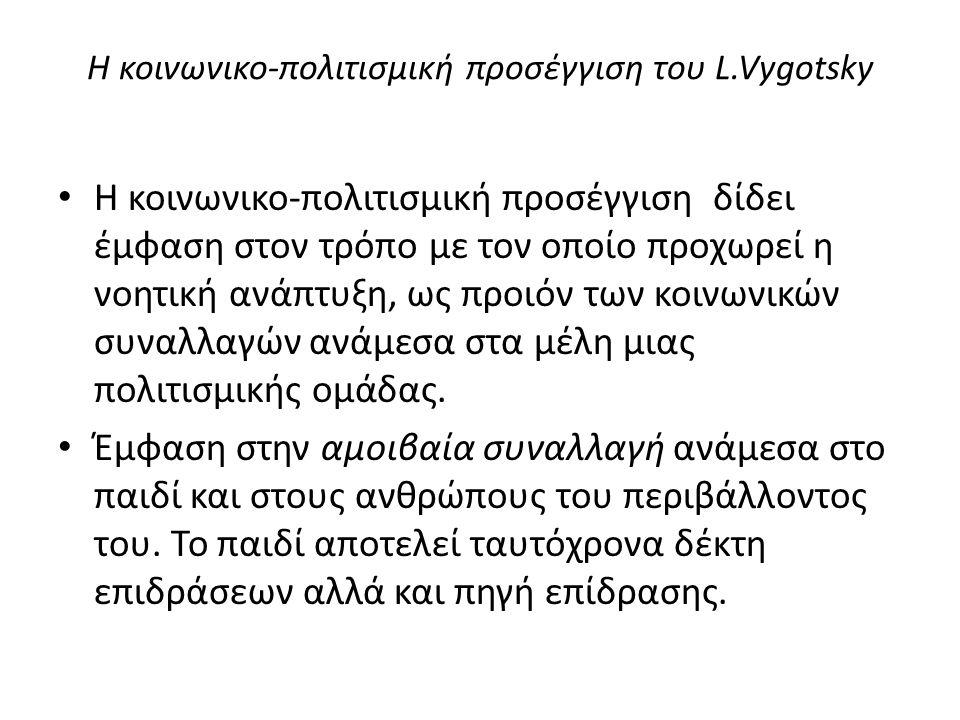 Η κοινωνικο-πολιτισμική προσέγγιση του L.Vygotsky