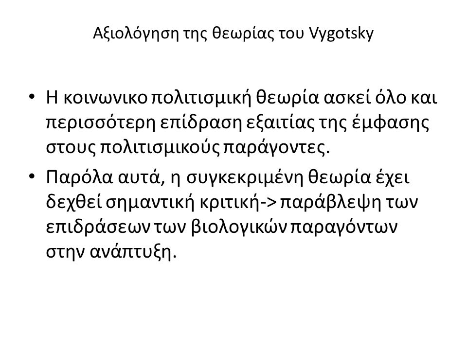 Αξιολόγηση της θεωρίας του Vygotsky