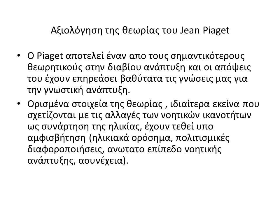 Αξιολόγηση της θεωρίας του Jean Piaget