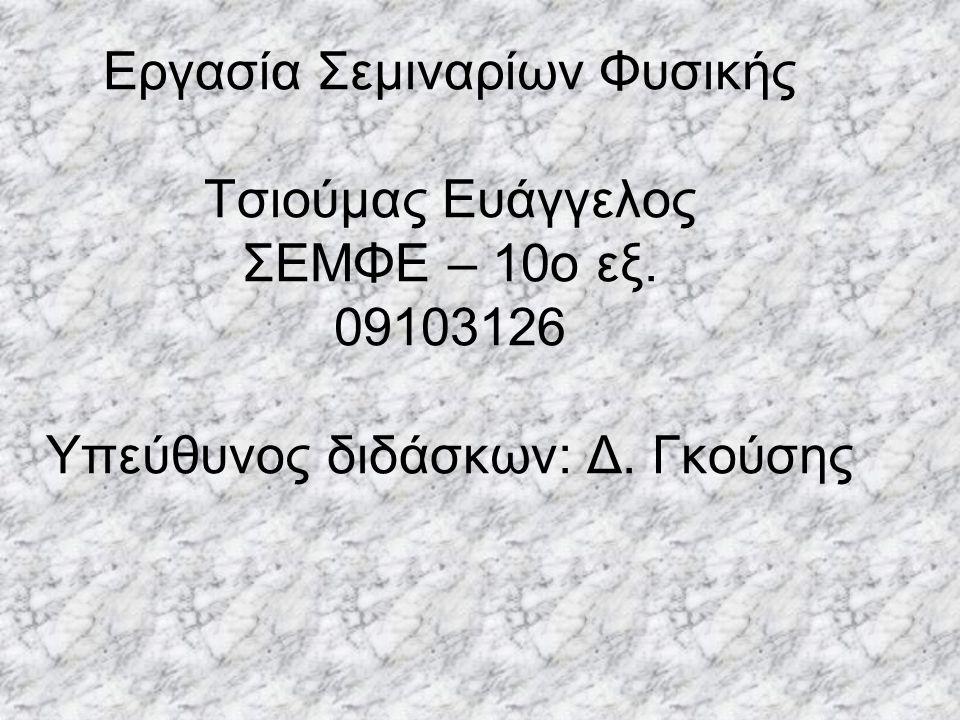 Εργασία Σεμιναρίων Φυσικής Τσιούμας Ευάγγελος ΣΕΜΦΕ – 10o εξ