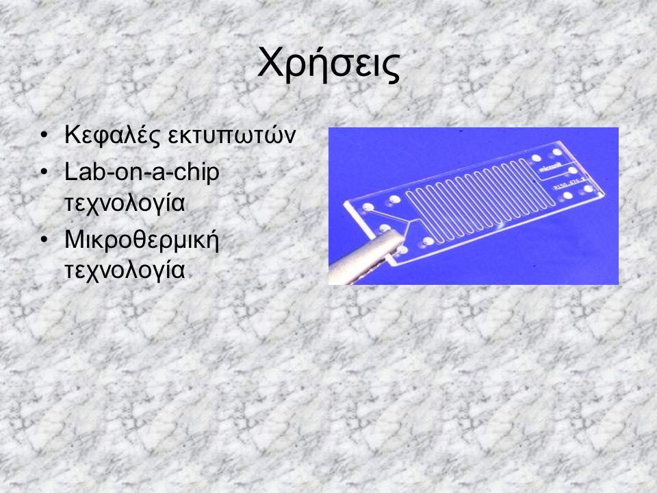 Χρήσεις Κεφαλές εκτυπωτών Lab-on-a-chip τεχνολογία