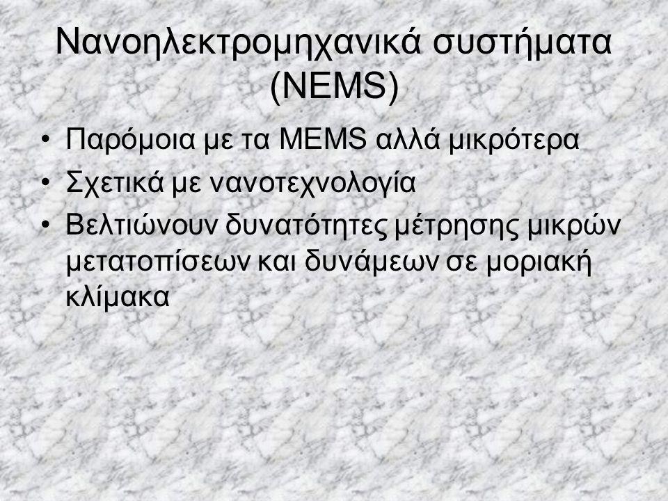 Νανοηλεκτρομηχανικά συστήματα (NEMS)