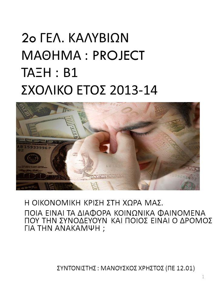 2o ΓΕΛ. ΚΑΛΥΒΙΩΝ ΜΑΘΗΜΑ : PROJECT ΤΑΞΗ : Β1 ΣΧΟΛΙΚΟ ΕΤΟΣ 2013-14