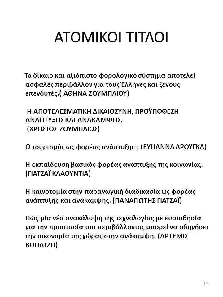 ΑΤΟΜΙΚΟΙ ΤΙΤΛΟΙ