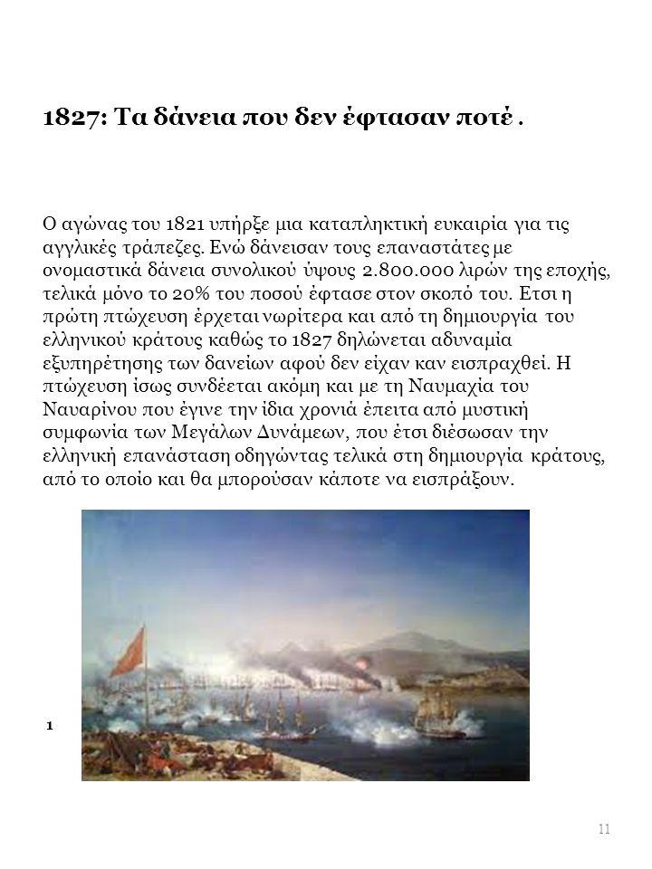 1827: Τα δάνεια που δεν έφτασαν ποτέ .