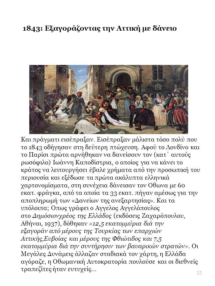 1843: Εξαγοράζοντας την Αττική με δάνειο