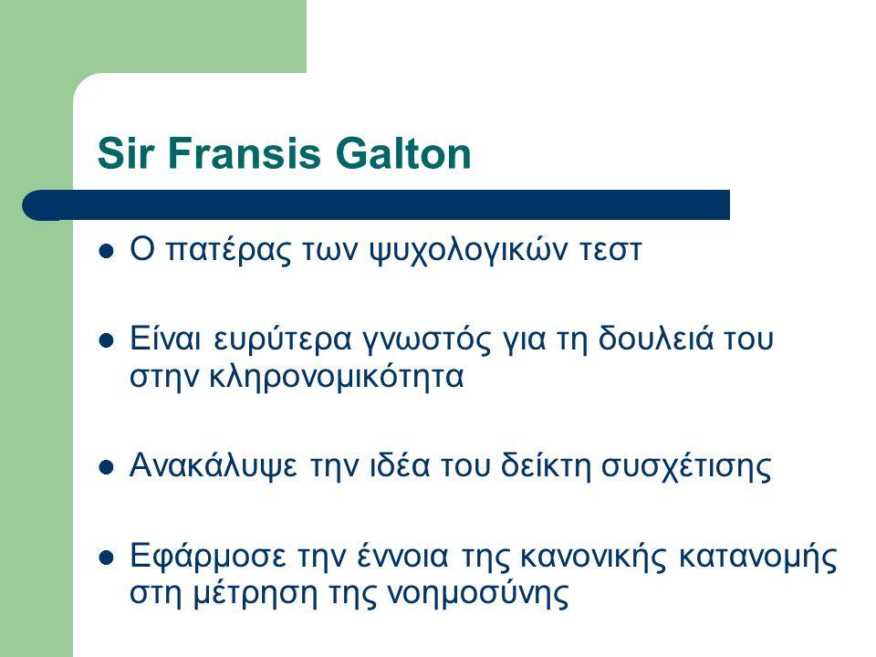 Sir Fransis Galton Ο πατέρας των ψυχολογικών τεστ