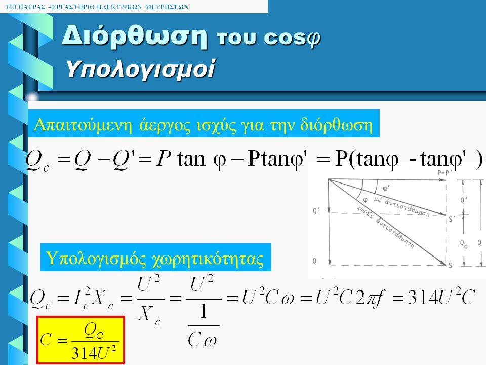 Διόρθωση του cosφ Υπολογισμοί