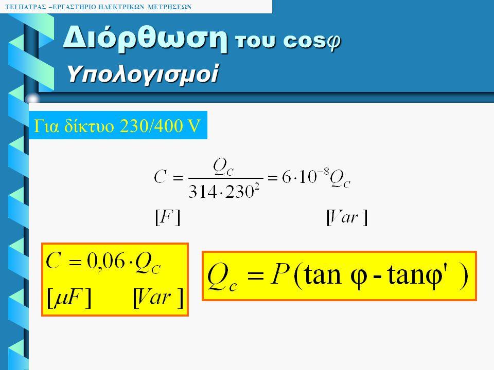 Διόρθωση του cosφ Υπολογισμοί Για δίκτυο 230/400 V