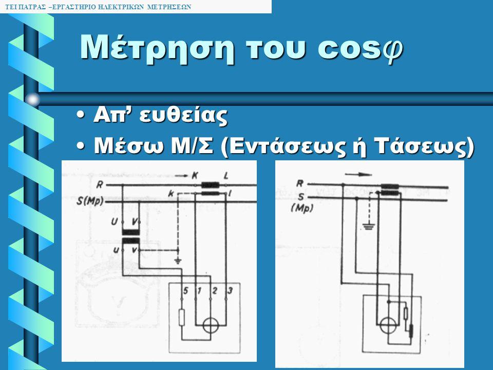 Μέτρηση του cosφ Απ' ευθείας Μέσω Μ/Σ (Εντάσεως ή Τάσεως)