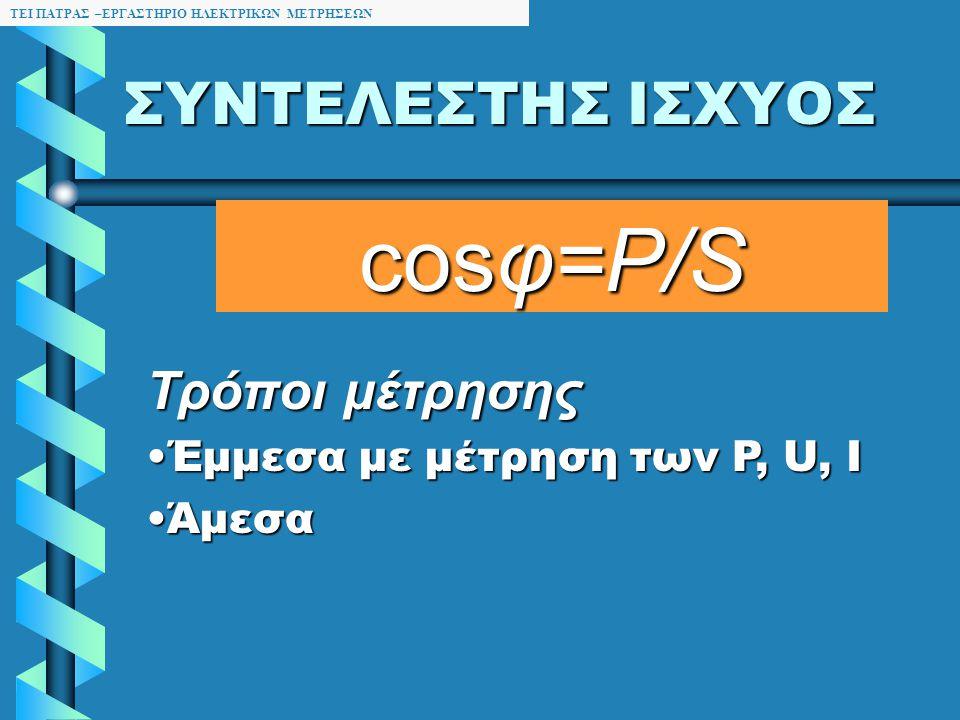 cosφ=P/S ΣΥΝΤΕΛΕΣΤΗΣ ΙΣΧΥΟΣ Τρόποι μέτρησης