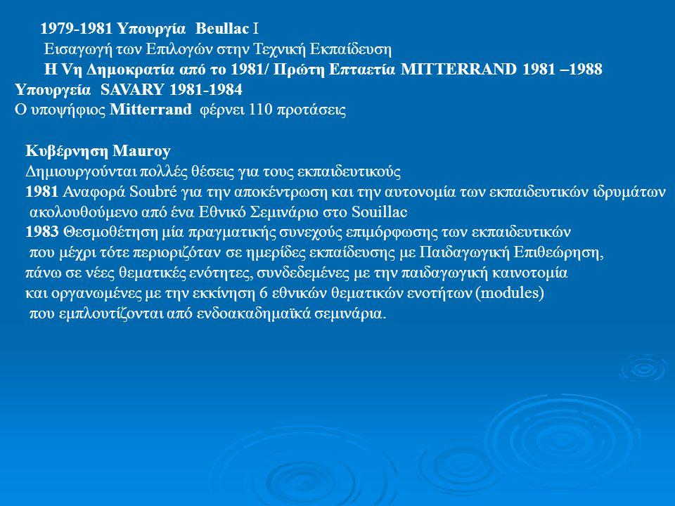 1979-1981 Υπουργία Beullac I Εισαγωγή των Επιλογών στην Τεχνική Εκπαίδευση. Η Vη Δημοκρατία από το 1981/ Πρώτη Επταετία MITTERRAND 1981 –1988.