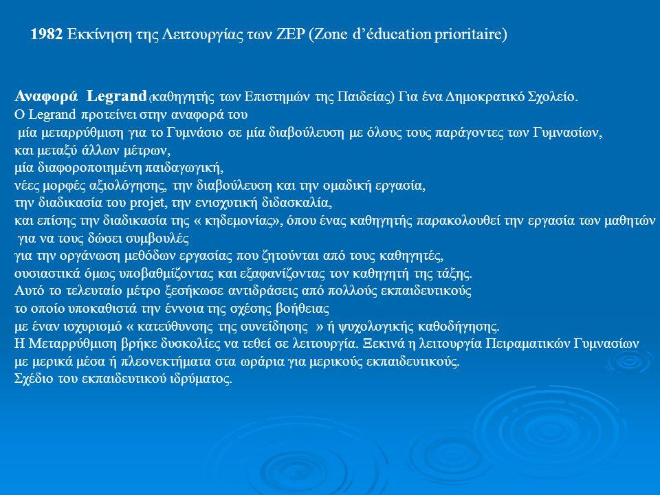 1982 Εκκίνηση της Λειτουργίας των ZEP (Zone d'éducation prioritaire)
