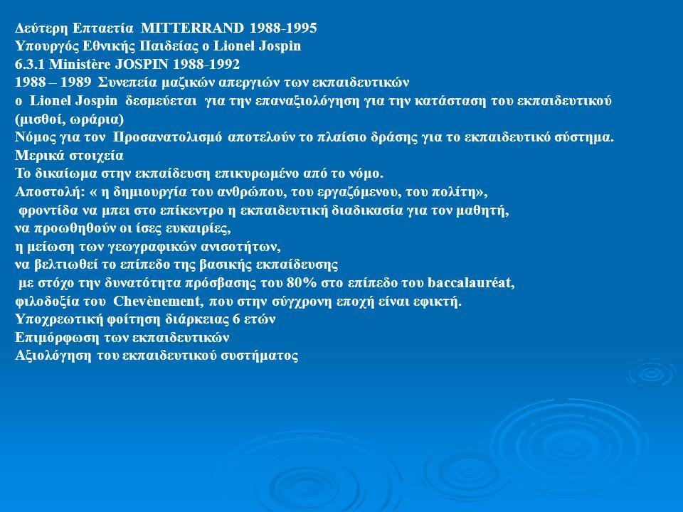 Δεύτερη Επταετία MITTERRAND 1988-1995
