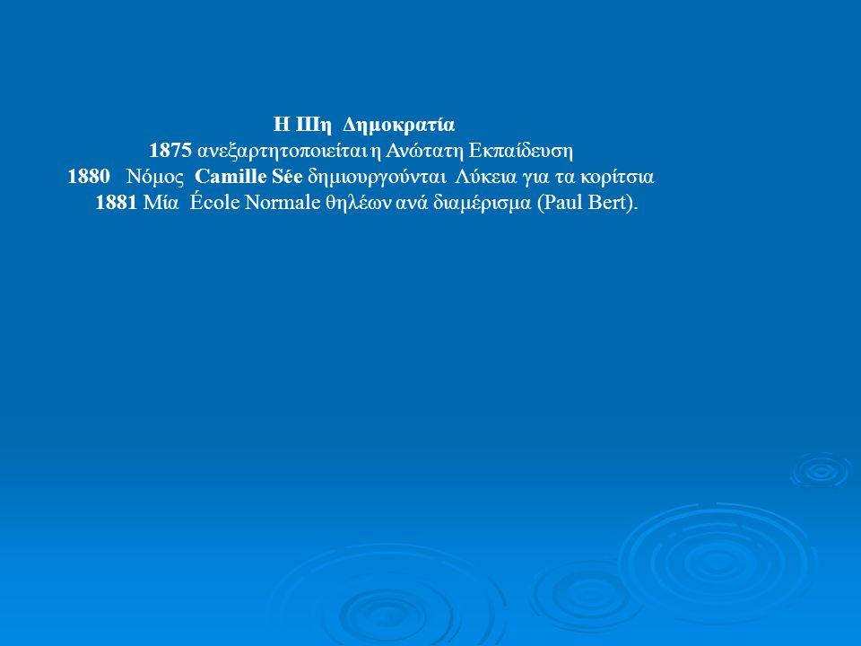 1875 ανεξαρτητοποιείται η Ανώτατη Εκπαίδευση