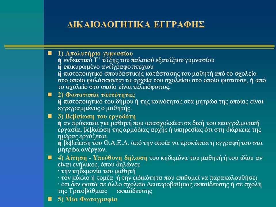 ΔΙΚΑΙΟΛΟΓΗΤΙΚΑ ΕΓΓΡΑΦΗΣ