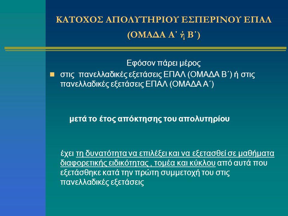 ΚΑΤΟΧΟΣ ΑΠΟΛΥΤΗΡΙΟΥ ΕΣΠΕΡΙΝΟΥ ΕΠΑΛ (ΟΜΑΔΑ Α΄ ή Β΄)