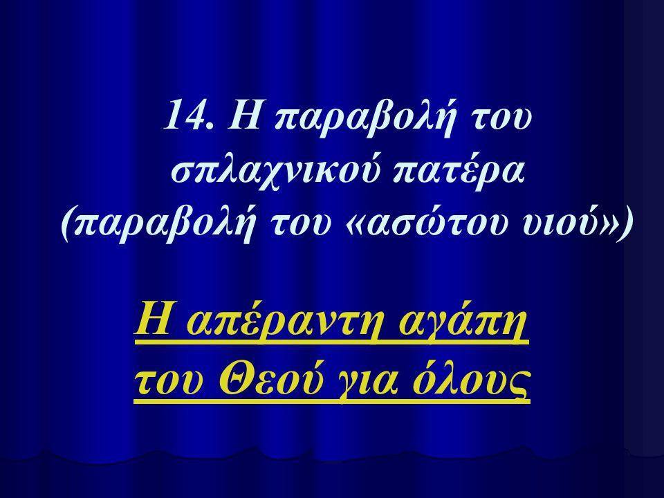 14. Η παραβολή του σπλαχνικού πατέρα (παραβολή του «ασώτου υιού»)