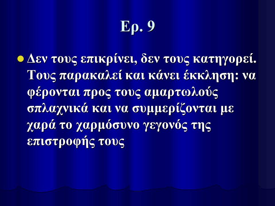 Ερ. 9